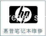 Shanghai HP Laptop Repair, HP Notebook repair,HP Computer Repair Service