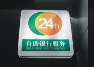 China Double Sides Banking & Financial Institution Signs 24 Hours ATM Sign 50X50cm on sale