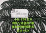 Green Color NOK PU O rings ORI 89.6*101*5.7 For Hitachi Komatsu Cateroillar Excavator Oil Seal Kit