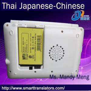 China Thai Janpanese Chinese elctronic dictionary on sale