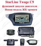 Путь второго варианта ТСтарлине К9 русский вызывая сигнал тревоги автомобиля с Ремоте 1200М ЛКД, двигателем Старте