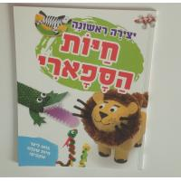 China Cheap Animal learning book printing on sale