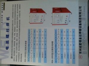 China Drawn Arc Stud Welding Machine RSN-2650 , M3 - M25 Arc Nelson Stud Welder on sale