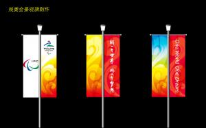 China Cannon IPF 9000 Digital Printing or Digital Heat Transfer Printing Custom Flags Banners on sale