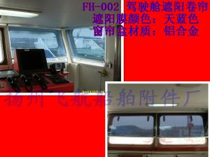 China The Sky blue ship's cabin shade,The boat uses the shade to roll on sale