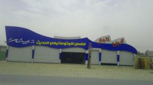 China TEPO-AUTO car wash machine in Iraq on sale