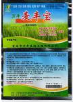 Fertilizantes solubles en agua orgánicos sin hormonas, no tóxicos para el trigo, en tiempo fresco