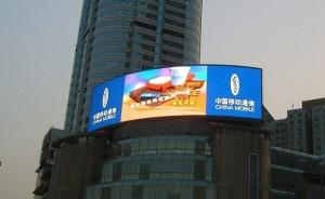 China Waterproof Advertising Outdoor Led Display Signs P16mm Pixel Pitch , Adjustable Brightness on sale