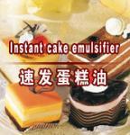 スポンジ ケーキのための結婚式のパン屋の食品等級 SP の乳化剤をしっかり止めて下さい