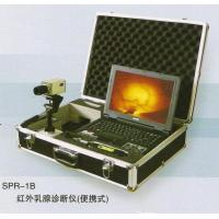 China medical  apparatus  Infrared Mammary Gland Detector SPR-1B