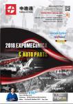 INVITATION FOR EXPOMECANICA & AUTOPARTES 2018