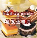 Luz - emulsivo imediato amarelo para o bolo, emulsivo do bolo da padaria