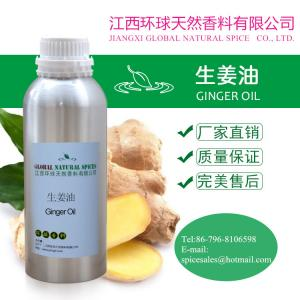 China Ginger Oil,Ginger Essential Oil,Organic ginger essential oil on sale