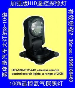 China 100W-HID Remote Searchlight on sale