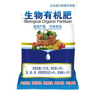 China Bio-Organic Fertilizer on sale