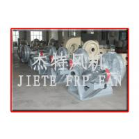 China Centrifugal Fans/ FRP Centrifugal Fan/ Fan--FRP FAN on sale