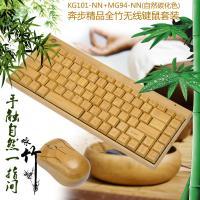 wholesale wireless bamboo keyboard and mouse /bamboo keyboard