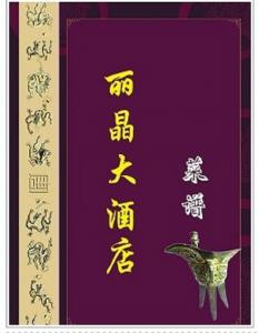 China Manufacturer Customized Printing For Restaurant Menus Hard Shell on sale