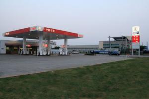 China Sinopec Senmei (Fujian) Petroleum Company Limited involucrados en la produc especial de Fujian on sale