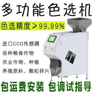 China mini color sorting machine, multi-funciton small color sorting machine for different kinds of beans, rice, quinoa.. on sale