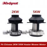 2KW Truck Parking Heater Blower Fan Motor Assembly With Eberspacher Espar