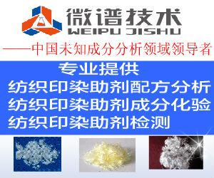 China Detection of textile auxiliaries supplier