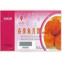 China CMYK 4 Color Event Ticket Printing Services Uncoated offset Printing Surface Handling on sale