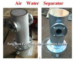 China Ship gas water separator B30065 CB/t3572-94 / ship gas water separator BS30065 on sale