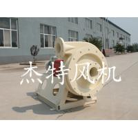 China Energy Saving Centrifugal Fans/ FRP Centrifugal Fan/Anticorrosive Fan--FRP FAN on sale