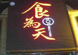 China Waterproof Acrylic LED Letters Sign Face Lit  LOGO Sign For Ourdoor Advertising on sale