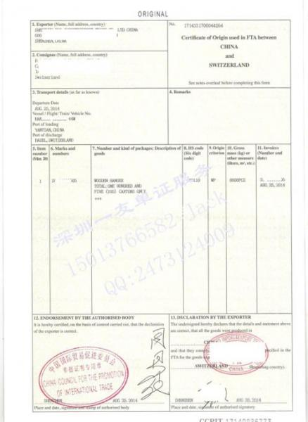 Ccpit form s for china switzerland fta for sale certificate of ccpit form s for china switzerland fta images yadclub Image collections