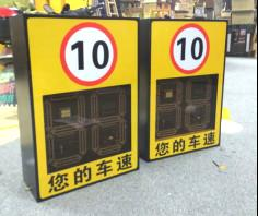 China three digits smile flashing speed limit signs ,facial black your speed sign iron box on sale