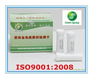 China LSY-20006 Aflatoxins B1 rapid test dipstick 96 tests/kit Aflatoxins test strip on sale
