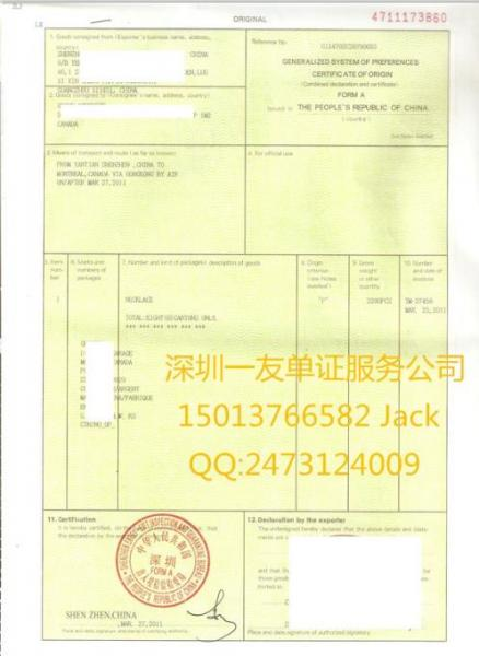 Form A For Gsp Certificate Of Origin For Sale Certificate Of