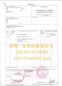 Form b for asia pacific trade agreement for sale certificate of form b for asia pacific trade agreement yadclub Images