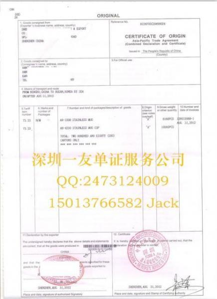 Form B For Asia Pacific Trade Agreement For Sale Certificate Of