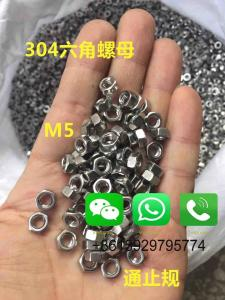 China Guangdong Ocean M4 stainless steel 304 hex nylon insert lock nut on sale