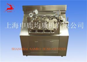 China Fat emulsion equipment Ice Cream Homogeniser Machine , dairy homogenizing machine on sale