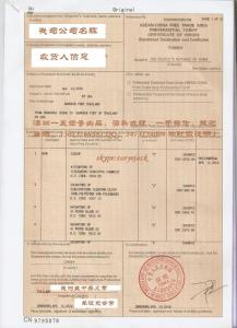 ASEAN-CHINA FREE TRADE AREA PREFERENTIAL TARIFF CERTIFICATE OF ...