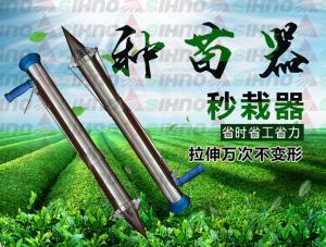 China New Manual Vegetables Transplanting Machine on sale