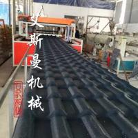 880mm/1040mm PVC ASA Co-extrusion Roofing tile making machine / Plastic Roof Tile Machine