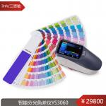 Grating spectrophotometer color matching software CIE lab painting mixing machines 3nh YS3060 VS xrite SP64 chroma meter