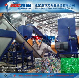 China ce high efficiency 500kg/h pet bottle crushing washing line on sale
