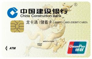 China ICCR Certified Dual Interface UnionPay Card for Quick Payment Service on sale
