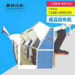 """900 Finished Product Fabric Inspection Machine 72 """"/ 80"""" / 90 """" Roll Width"""