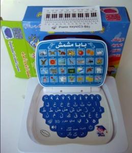 China Learning machine - Arabic on sale