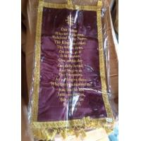 Embroidery Judaica Jewish Items Products, My Father, Who Art the Heaven