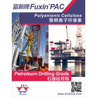 Polyanionic Cellulose PAC HV / PAC LV / PAC R for Oil Refining Drilling Fluid mud