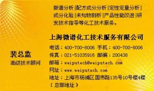 China Recipe detection of acid leveling agent, acid leveling agent component of laboratory on sale