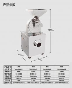 China Granule/coffee mill grinding machine on sale